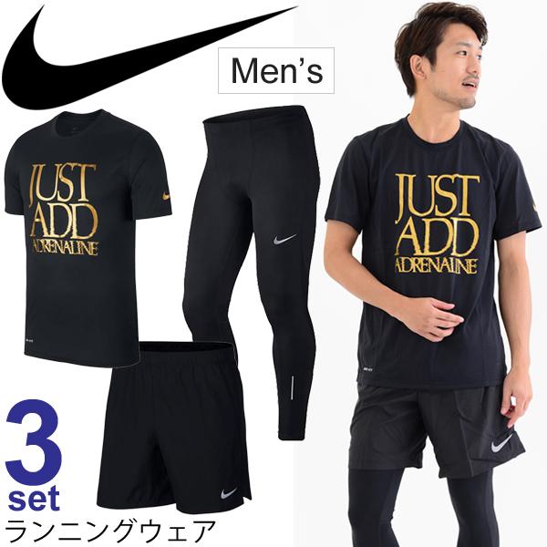 ランニングウェア 3点セットメンズ ナイキ NIKE 半袖Tシャツ 7インチショーツ ロングタイツ 男性用 ジョギング マラソン トレーニング 923209 908789 856887 スポーツウェア/NIKEset-G