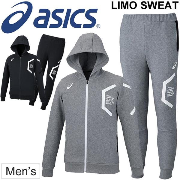 スウェット 上下セット メンズ アシックス asics LIMO フルジップフーディー パーカージャケット パンツ 2031A420 2031A421 スポーツウェア 男性 トレーニング スエット 上下組 セットアップ/2031A420-A421