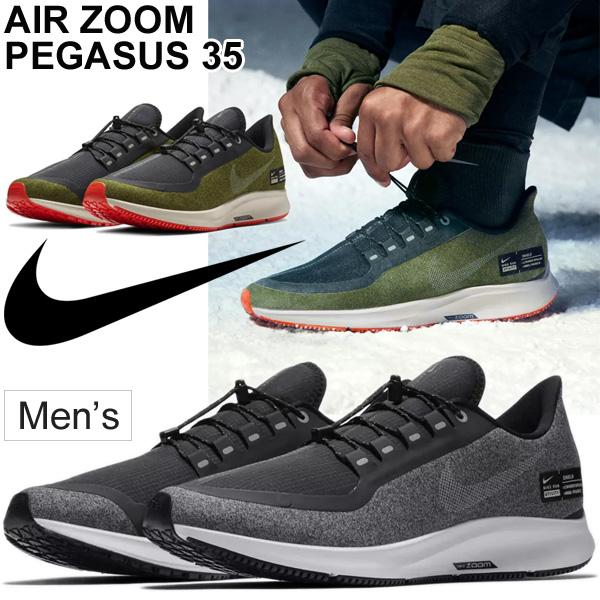 ランニングシューズ メンズ ナイキ NIKE エアズーム ペガサス35 シールド 撥水加工 マラソン ジョギング トレーニング サブ4 男性 スポーツ NIKE ZOOM PEGASUS 運動靴/AA1643