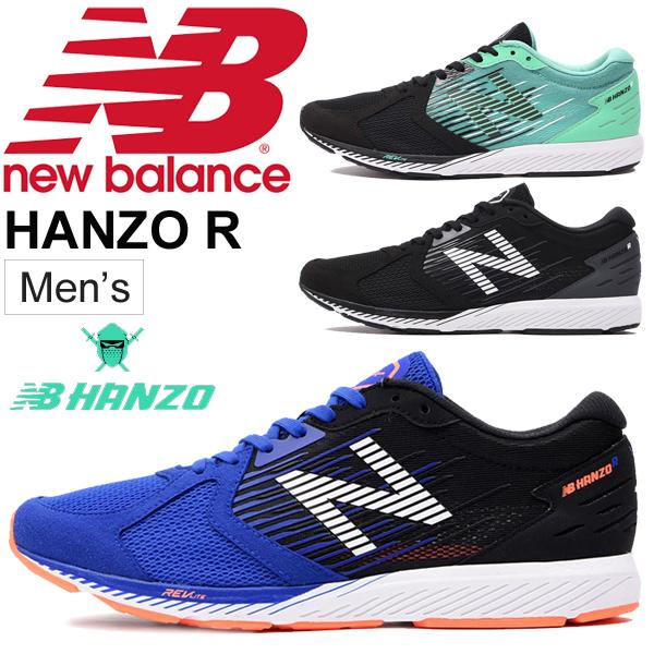 ランニングシューズ メンズ ニューバランス newbalance NB HANZO R M ハンゾー/レーシングモデル マラソン サブ3 男性用 2E 上級者 シリアスランナー 靴/MHANZR-【NBhanzoMLab】