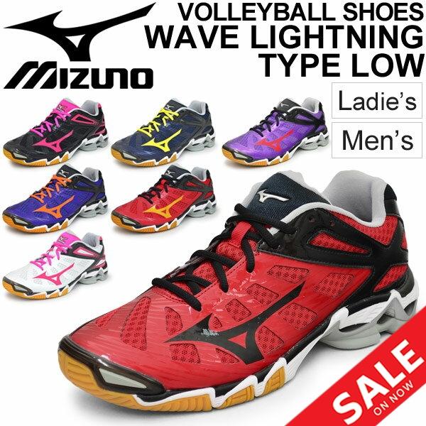 割引クーポンあり★バレーボールシューズ メンズ レディース Mizuno ミズノ WAVE LIGHTNING TYPE LOW /限定カラー ウエーブライトニング/ローカット バレーシューズ 練習 部活 試合 競技 スポーツ 靴/V1GX150000-