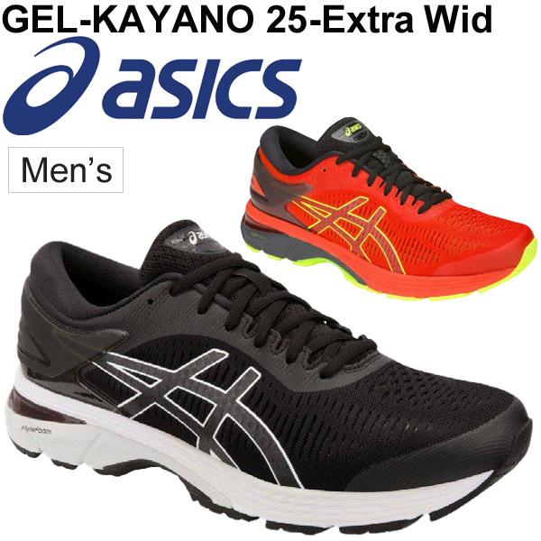 ランニングシューズ メンズ asics アシックス GEL-KAYANO25 EW ゲルカヤノ25 kayano ワイド幅 マラソン サブ5 完走 長距離ラン ジョギング トレーニング スニーカー 男性 初心者 運動靴/1011A023