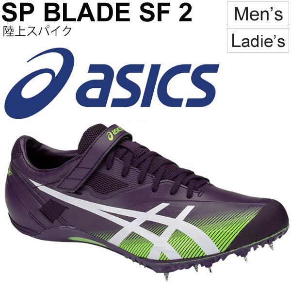 陸上スパイク 短距離スパイク ハードル メンズ レディース アシックス asics SP BLADE SF 2 オールウェザートラック専用 シューズ エスピーブレード 陸上競技 靴/1093A001