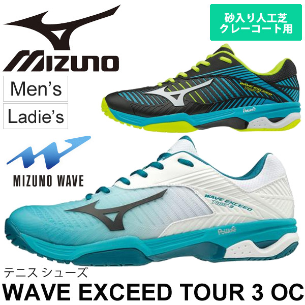 テニスシューズ レディース メンズ ミズノ Mizuno ウエーブエクシード ツアー3 OC 砂入り人工芝・クレーコート用 テニス ソフトテニス 2E相当 男女兼用 靴/ 61GB1872