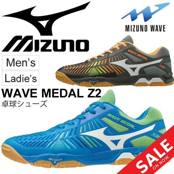 卓球シューズ メンズ レディース ミズノ mizuno WAVE MEDAL ウエーブメダルZ2 ローカット 男女兼用 2E相当 テーブルテニス ピンポン 靴/81GA1910