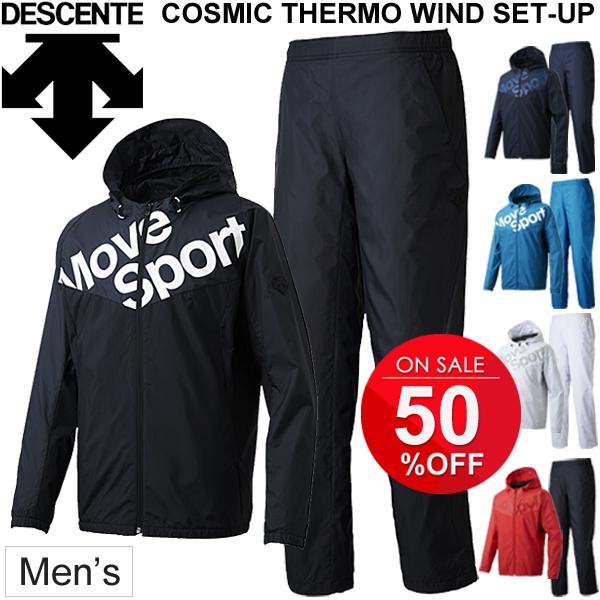 ウインドブレーカー 上下セット メンズ デサント DESCENTE コズミックサーモ ジャケット パンツ スポーツウェア トレーニング 男性用 裏メッシュ ウインドブレイカー 防風 はっ水 保温 断熱 軽量 上下組/DMMMJF33-DMMMJG33