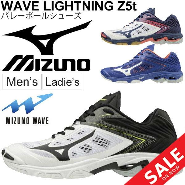 バレーボールシューズ メンズ レディース ミズノ mizuno WAVE LIGHTNING Z5 ウエーブライトニングZ5 ローカット 2E相当 男女兼用 一般 学生/V1GA1900