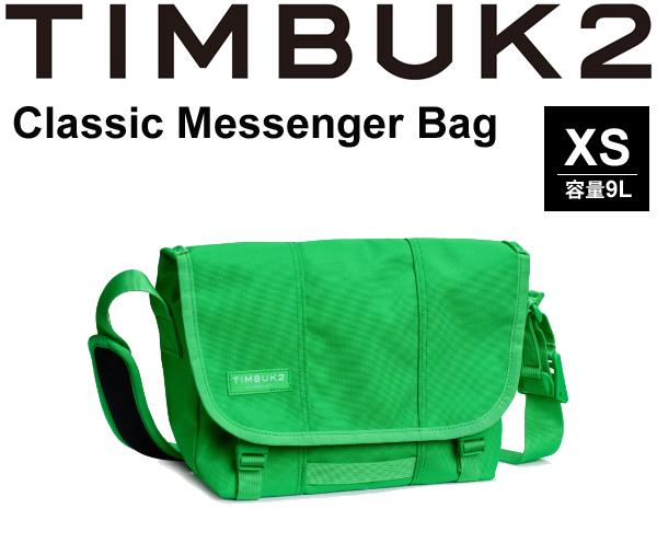 メッセンジャーバッグ TIM BUK2 ティンバック2 Classic Messenger Bag クラシックメッセンジャー XSサイズ 9L/ショルダーバッグ 斜めがけ かばん 自転車 正規品 /110811754【取寄】