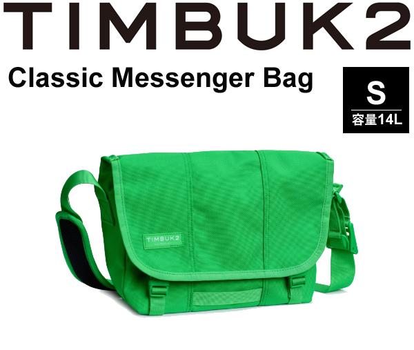 メッセンジャーバッグ TIM BUK2 ティンバック2 Classic Messenger Bag クラシックメッセンジャー Sサイズ 14L/ショルダーバッグ 斜めがけ かばん 自転車 正規品 /110821754【取寄せ】