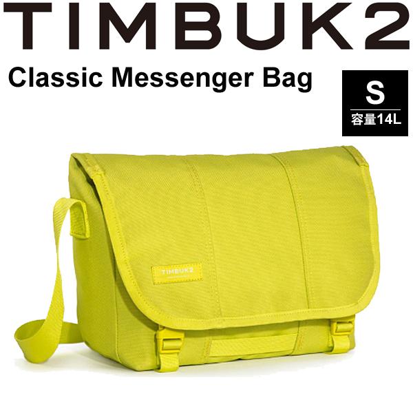 メッセンジャーバッグ TIMBUK2 ティンバック2 Classic Messenger Bag クラシックメッセンジャー Sサイズ 14L/ショルダーバッグ 斜めがけ かばん 自転車 正規品 /110824285【取寄せ】
