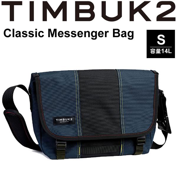 メッセンジャーバッグ TIMBUK2 ティンバック2 Classic Messenger Bag クラシックメッセンジャー Sサイズ 14L/ショルダーバッグ 斜めがけ かばん 自転車 正規品 /110825401【取寄せ】