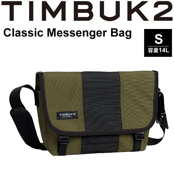 メッセンジャーバッグ TIMBUK2 ティンバック2 Classic Messenger Bag クラシックメッセンジャー Sサイズ 14L/ショルダーバッグ 斜めがけ かばん 自転車 正規品 /110826426【取寄せ】