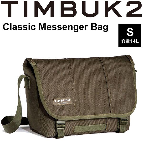 メッセンジャーバッグ TIMBUK2 ティンバック2 Classic Messenger Bag クラシックメッセンジャー Sサイズ 14L/ショルダーバッグ 斜めがけ かばん 自転車 正規品 /110826634【取寄せ】