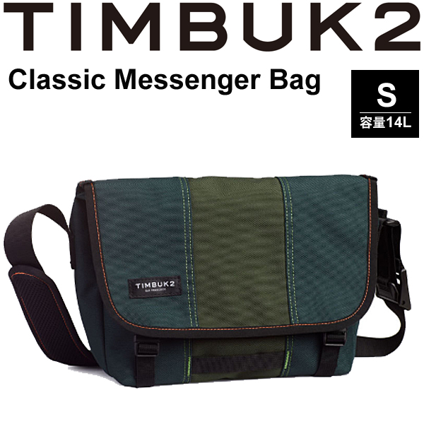 メッセンジャーバッグ TIMBUK2 ティンバック2 Classic Messenger Bag クラシックメッセンジャー Sサイズ 14L/ショルダーバッグ 斜めがけ かばん 自転車 正規品 /110827478【取寄せ】