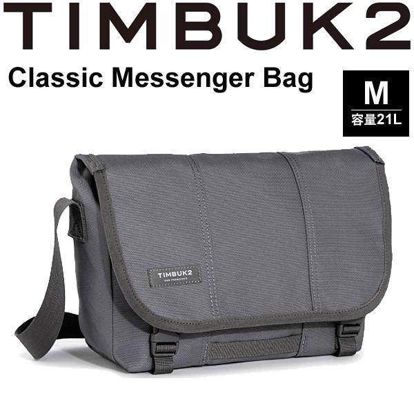 メッセンジャーバッグ TIMBUK2 ティンバック2 Classic Messenger Bag クラシックメッセンジャー Mサイズ 21L/ショルダーバッグ 斜めがけ かばん 自転車 正規品 /110842003【取寄せ】