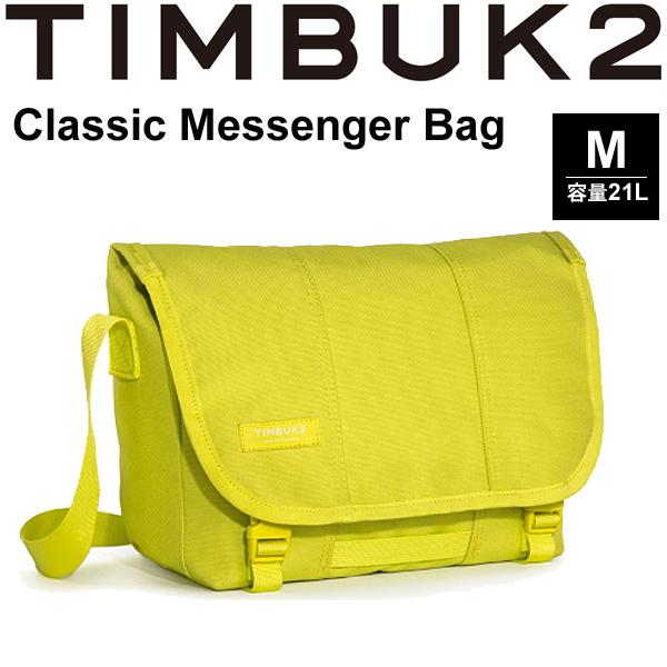 メッセンジャーバッグ TIMBUK2 ティンバック2 Classic Messenger Bag クラシックメッセンジャー Mサイズ 21L/ショルダーバッグ 斜めがけ かばん 自転車 正規品 /110844285【取寄せ】
