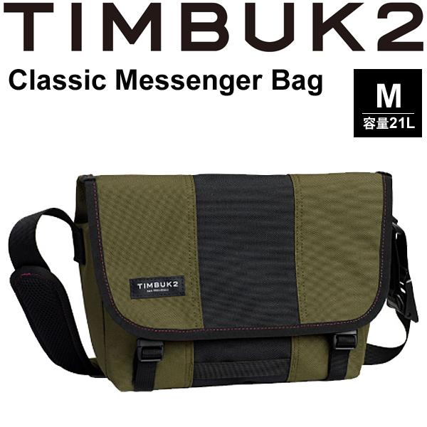 メッセンジャーバッグ TIMBUK2 ティンバック2 Classic Messenger Bag クラシックメッセンジャー Mサイズ 21L/ショルダーバッグ 斜めがけ かばん 自転車 正規品 /110846426【取寄せ】