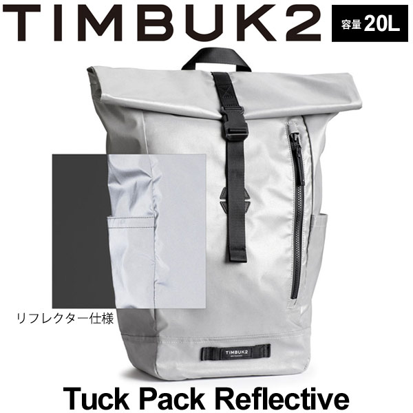 バックパック メンズ レディース TIMBUK2 ティンバック2 タックパックリフレクティブ OSサイズ 20L/ロールトップ リュックサック ザック 鞄 正規品/111031939【取寄】