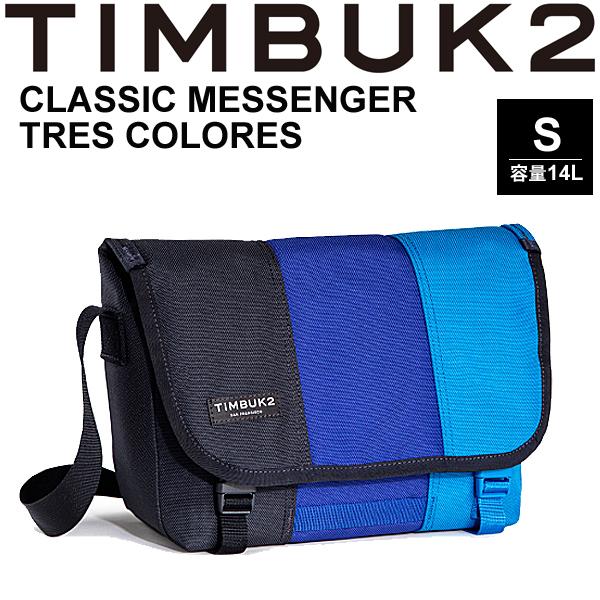 メッセンジャーバッグ TIMBUK2 ティンバック2 Classic Messenger クラッシックメッセンジャー トレス カラーズ Sサイズ 14L/ショルダーバッグ 斜めがけ かばん 自転車 正規品/197427090【取寄せ】
