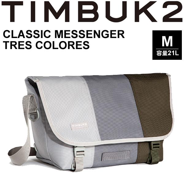 メッセンジャーバッグ TIM BUK2 ティンバック2 Classic Messenger クラッシックメッセンジャー トレス カラーズ Mサイズ 21L/ショルダーバッグ 斜めがけ かばん 自転車 正規品/197441316【取寄せ】