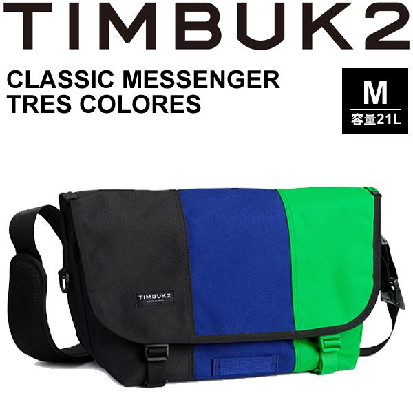 メッセンジャーバッグ TIM BUK2 ティンバック2 Classic Messenger クラッシックメッセンジャー トレス カラーズ Mサイズ 21L/ショルダーバッグ 斜めがけ かばん 自転車 正規品 /197441814【取寄せ】
