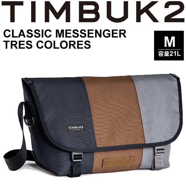 メッセンジャーバッグ TIM BUK2 ティンバック2 Classic Messenger クラッシックメッセンジャー トレス カラーズ Mサイズ 21L/ショルダーバッグ 斜めがけ かばん 自転車 正規品 /197446370【取寄せ】