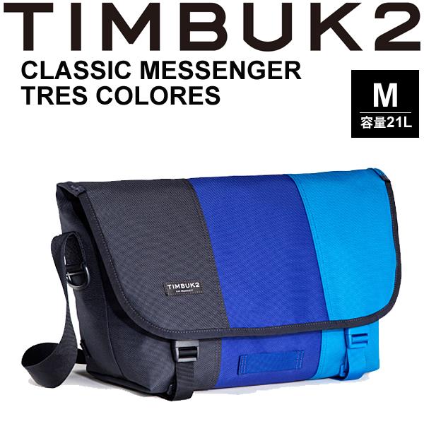 メッセンジャーバッグ TIMBUK2 ティンバック2 Classic Messenger クラッシックメッセンジャー トレス カラーズ Mサイズ 21L/ショルダーバッグ 斜めがけ かばん 自転車 正規品/197447090【取寄せ】