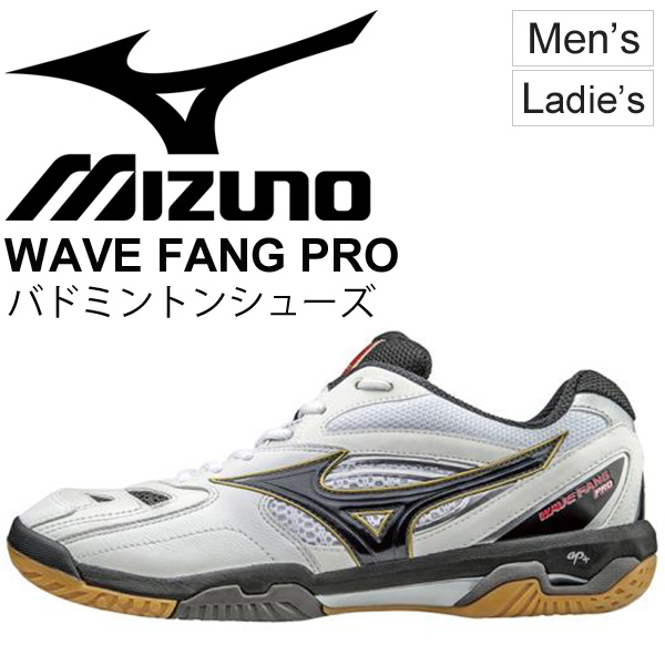 バドミントンシューズ メンズ レディース ミズノ mizuno ウエーブファング PRO(プロ) 男女兼用 天然皮革 靴 /71GA1700【取寄】【返品不可】