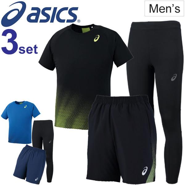 ランニングウェア メンズ 3点セット アシックス asics 男性用 半袖Tシャツ ショートパンツ タイツ ランニング ジョギング マラソン ショーツ スパッツ トレーニング スポーツ XT6391/XTW687/154286/asics-Gset