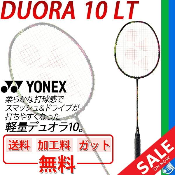 バドミントン ラケット YONEX デュオラ10LT ヨネックス DUORA 10 LT/ガット無料+加工費無料 ハード/DUO10LT