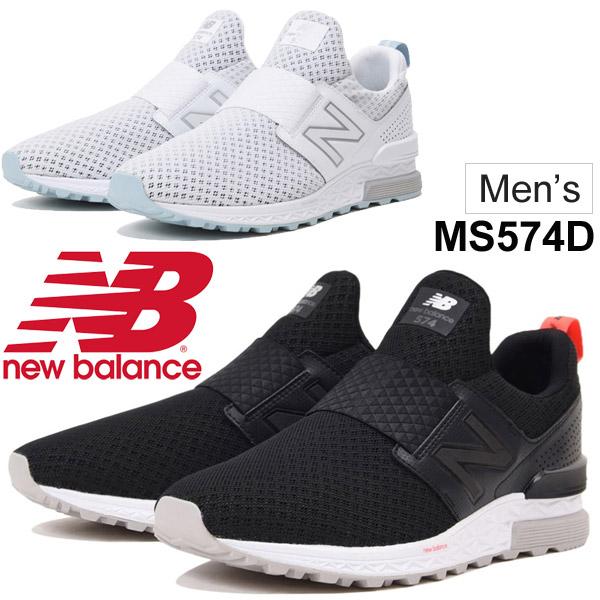 スリッポンシューズ メンズ ニューバランス newbalance MRL247S 限定モデル スニーカー ローカット 男性用 D幅 カジュアル スポーティー 靴 ブラック ホワイト 正規品/MS574D