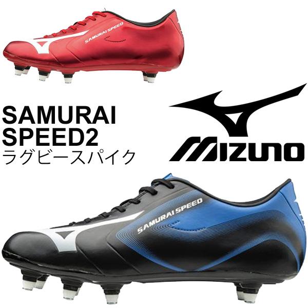ラグビースパイク メンズ mizuno ミズノ サムライスピード2 ワイドフィットモデル 3E シューズ 男性用 練習 試合 Rugby スポーツシューズ 靴/1GA1711【取寄】【返品不可】