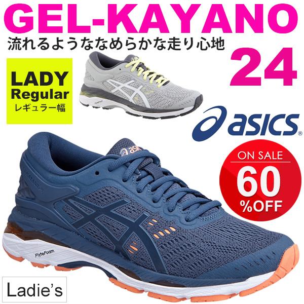 ランニングシューズ レディース アシックス asics レディゲルカヤノ24 GEL-KAYANO 女性 初心者 マラソン ジョギング フルマラソン サブ5 長距離ラン トレーニング スニーカー 運動靴/TJG758