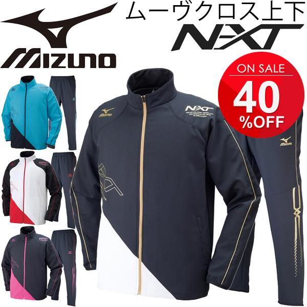 日本人気超絶の mizuno ミズノ/ムーヴクロスシャツ クロスパンツ 上下セット 上下セット 陸上 ランニング クロスパンツ トレーニング マラソン マラソン メンズ/U2MC6020-U2MD6020/, リサイクルS:d733e3cb --- jf-belver.pt