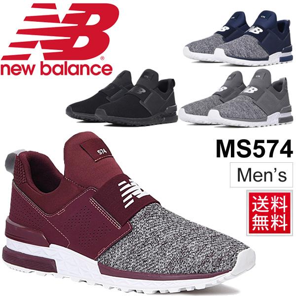 スリッポンシューズ メンズニューバランス newbalance MS574/ローカット シューズ 男性用 D幅 スポーツスタイル カジュアル 運動靴 正規品/MS574D