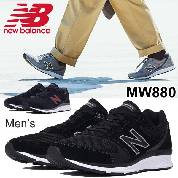 割引クーポンあり【~6月11日1:59迄】★ウォーキングシューズ メンズ ニューバランス newbalance 880/スニーカー ローカット 男性用 4E フィットネス スポーツ カジュアル 紳士靴 くつ 正規品/MW880