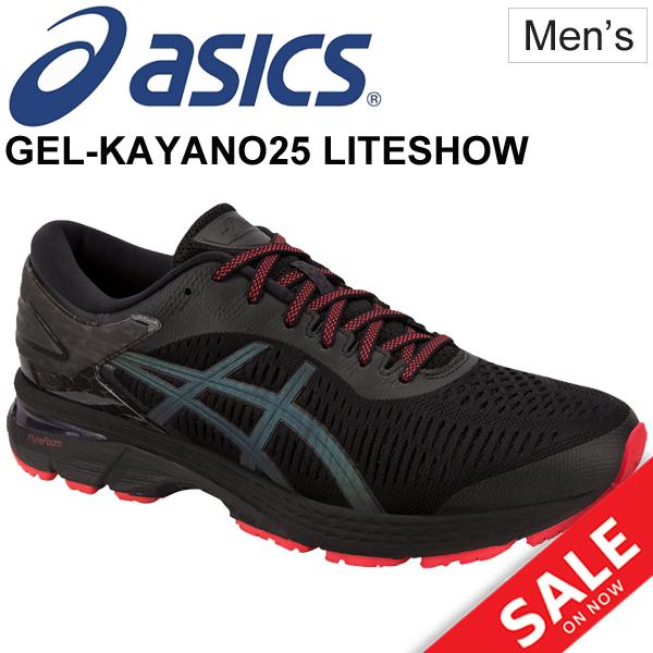 ランニングシューズ メンズ asics アシックス GEL-KAYANO 25 LITE-SHOW ゲルカヤノ25 kayano マラソン サブ5 長距離 ナイトラン 夜間 ジョギング スニーカー 男性 運動靴/1011A022