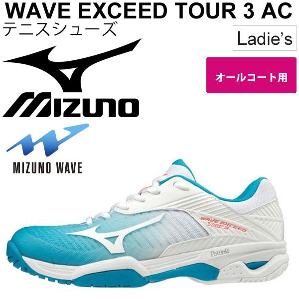 テニスシューズ 靴 レディース ミズノ Mizuno ウエーブエクシード ツアー3 AC オールコート用 女性用 1E相当 ソフトテニス テニス 靴/61GA1871【取寄せ】【返品不可】