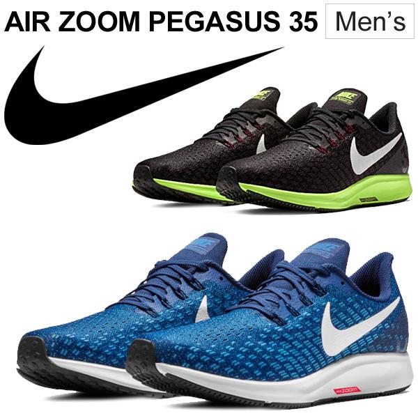 買取り実績  ランニングシューズ メンズ ナイキ NIKE サブ4 エアズームペガサス35 ジョギング マラソン サブ4 靴 ジョギング トレーニング 男性用 スニーカー 靴 スポーツ/942851-, LifeMart:80a07d88 --- supercanaltv.zonalivresh.dominiotemporario.com