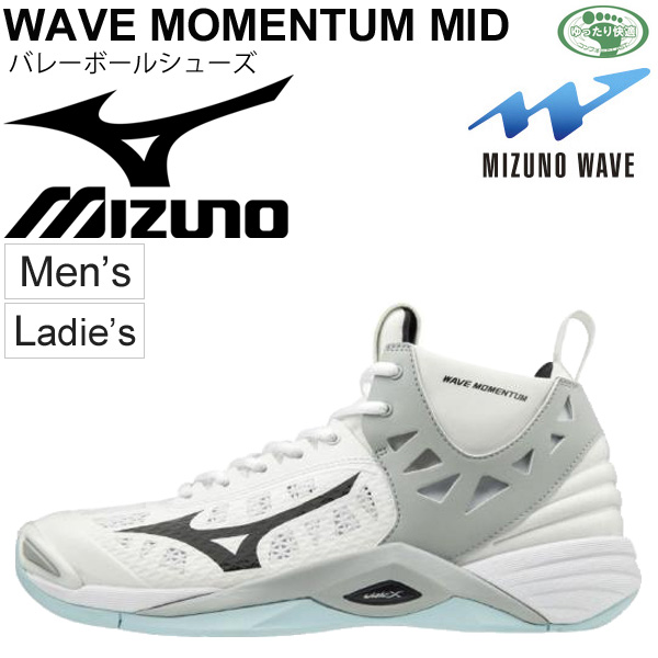Mizuno Volleyball Shoes Wave Momentum V1GA1917 White Black With Tracking