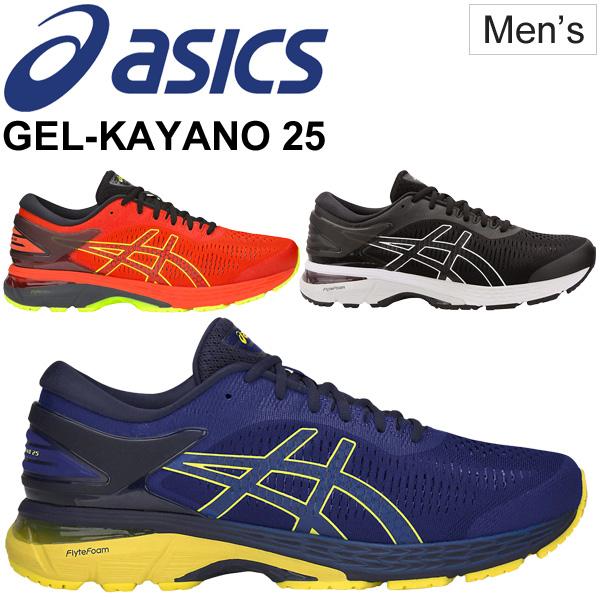 ランニングシューズ メンズ asics アシックス GEL-KAYANO25 ゲルカヤノ25 kayano マラソン サブ5 完走 長距離ラン ジョギング トレーニング スニーカー 男性 初心者 運動靴/1011A019