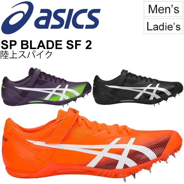 陸上スパイク 短距離スパイク ハードル メンズ レディース アシックス asics SP BLADE SF 2/オールウェザートラック専用 シューズ エスピーブレード 陸上競技 靴/1093A001