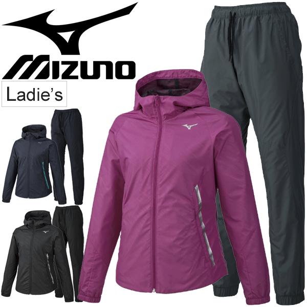 ウィンドブレーカー 上下セット レディース ミズノ mizuno W ブレーカージャケット ロングパンツ 上下組 スポーツトレーニング ウェア 裏メッシュ ウインドブレイカー ランニング ジョギング フィットネス 女性 撥水 防風 セットアップ/32ME9810-32MF9810