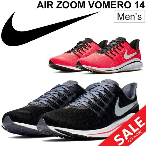割引クーポンあり【~6月11日1:59迄】★ランニングシューズ メンズ ナイキ NIKE エア ズーム ボメロ 14 ジョギング 陸上 トレーニング 男性用 スニーカー NIKE AIR ZOOM VOMERO 14 靴/AH7857