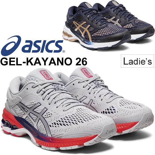 ランニングシューズ レディース スニーカー アシックス asics ゲルカヤノ26 GEL-KAYANO 26 女性 標準幅 2E マラソン 完走-サブ5 ロング走 レース 初心者 ビギナー ジョギング 陸上 くつ/1012A457