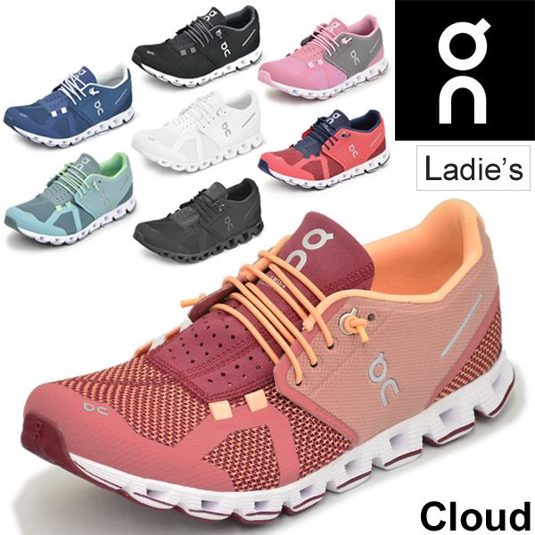 ランニングシューズ レディース オン On Cloud クラウド/マラソン ジョギング トレーニング 女性用 スニーカー 190003W 190005W 190001W スポーツシューズ/CloudW-