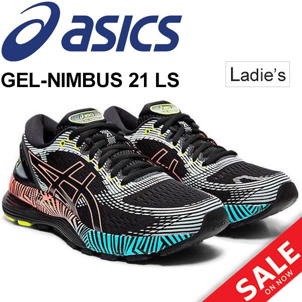 ランニングシューズ レディース アシックス asics GEL-NIMBUS 21 LS ゲルニンバス21 ジョギング マラソン 完走 初心者 ファンランナー 女性 トレーニング 部活 靴/1012A540