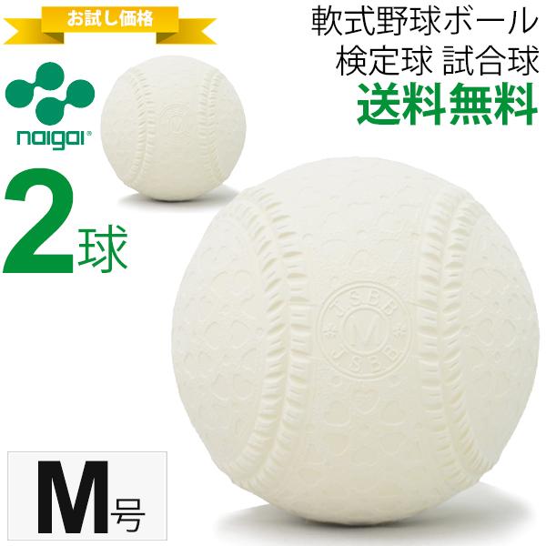 送料無料 検定球 試合球 情熱セール 出色 公認球 軟式野球ボール 2球 M号 ギフト不可 スーパーSALE期間限定 エム号 P5倍 ナイガイ 2個