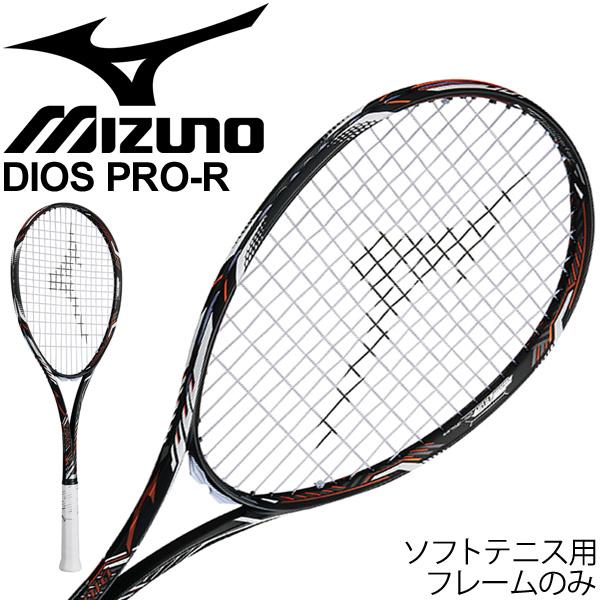 ソフトテニス 軟式 ラケット ミズノ mizuno DIOS PRO-R ディオスプロアール 後衛特化型 上級・中級者向け 一般 学生 JSTA公認/63JTN861【取寄】【返品不可】