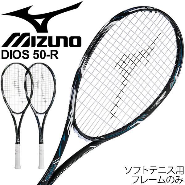 ソフトテニス 軟式 ラケット ミズノ mizuno DIOS 50-R ディオス50アール 後衛特化型 上級・中級者向け 一般 学生 JSTA公認/63JTN865【取寄】【返品不可】